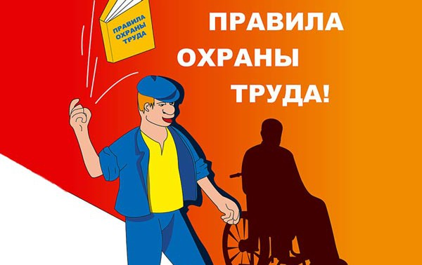 Специализированное обучение по охране труда в Казани