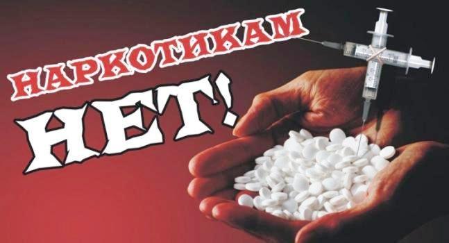 Наркомания. Борьба с зависимостью