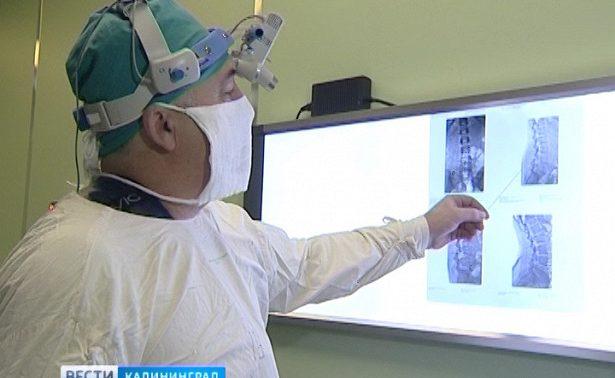 В Калининграде начали делать операции на позвоночнике по новой методике