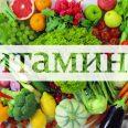Витамины при ревмокардите