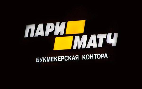 Обзор букмекерской конторы «Париматч»