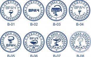 Печати используемые в поликлиниках и медицинских центрах