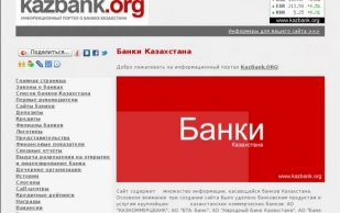 Казахстанские банки